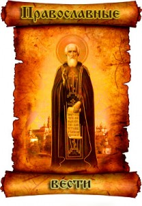 Новости в православном мире (нажмите)
